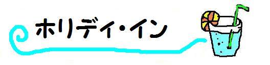 ホリデ.JPG