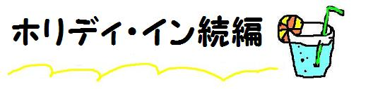 ホリディ.JPG