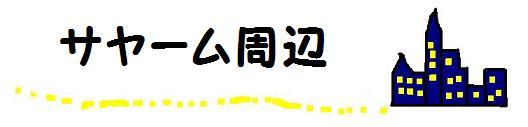 サヤーム.JPG