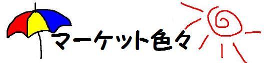 マーケット.JPG