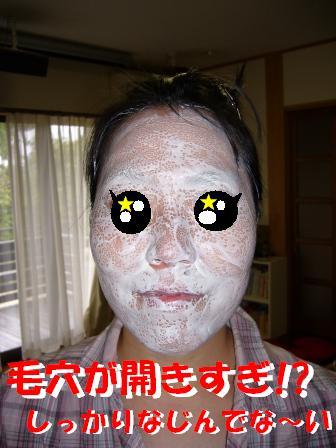 洗顔中.JPG
