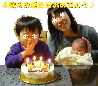 誕生日4歳.JPG