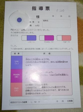 バイキンチェック☆.JPG