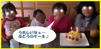 誕生日けぇき.jpg