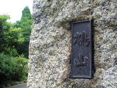 表札「鳩山」