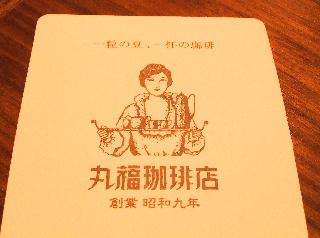 丸福珈琲店のコースター