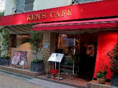 ケンズカフェ