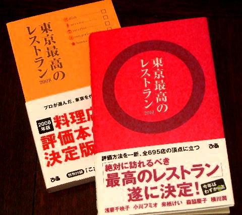 東京最高のレストラン 2010