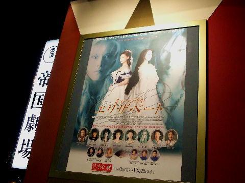 20081218 帝劇エリザ