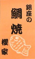 櫻家 たい焼き シール