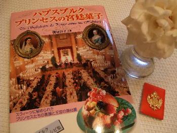 ハプスブルク プリンセスの宮廷菓子(本)