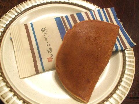 20090115 餅のどら焼き
