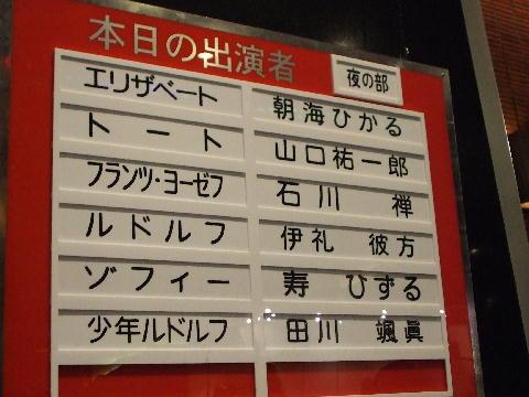 エリザベート配役12月18日