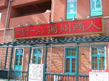 20060602 揚州商人