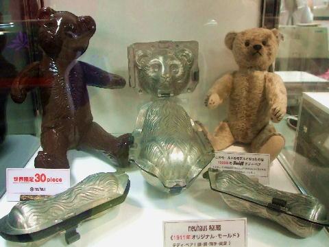 20090120 シュタイフ熊