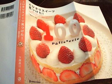 20070316 とびきりスイーツ見つけた! 本