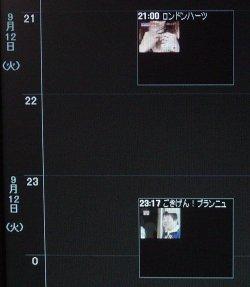 通常のタイムマシン画面.jpg