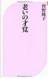 20110629-1 Oi no Saikaku.jpg