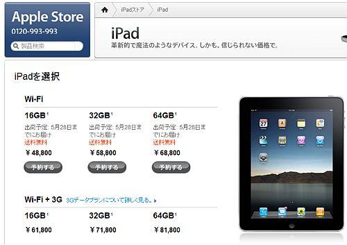 iPad料金表アップルストア.jpg