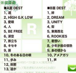 GReeeeNBestアルバム曲.jpg