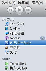 iTunesへようこそ8.jpg