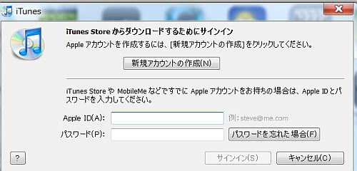 iTunesへようこそ10.jpg