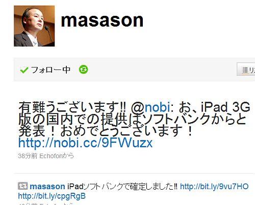 iPad料金表2.jpg