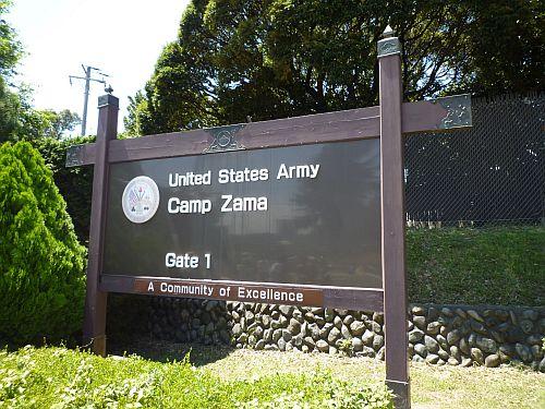 キャンプ座間入口.jpg