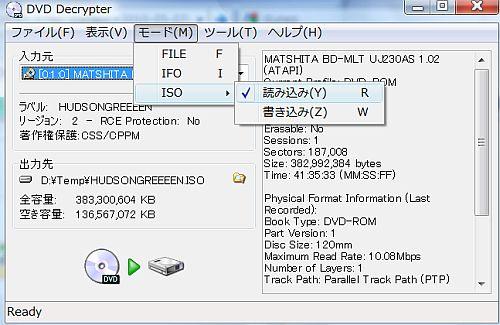 DVDDecrypter取り込み1.jpg