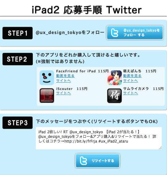スクリーンショット(2011-03-03 10.14.50).png