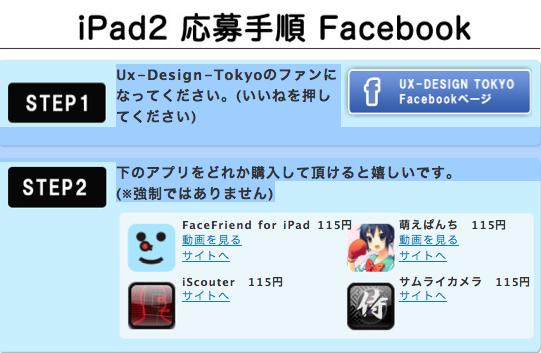 スクリーンショット(2011-03-03 10.15.15).png