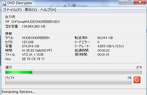 DVDDecrypter取り込み3.jpg
