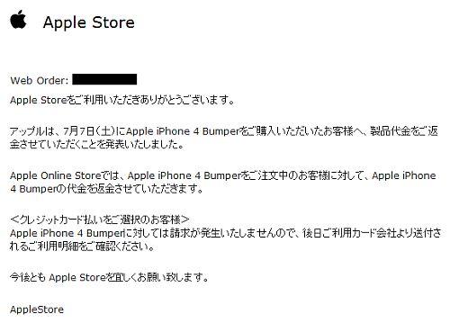 アップル返金プログラム.jpg