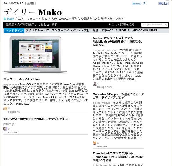 スクリーンショット(2011-02-25 10.32.03).png