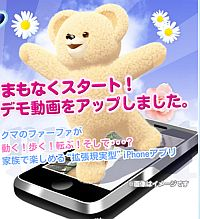 アプリファーファ説明.jpg