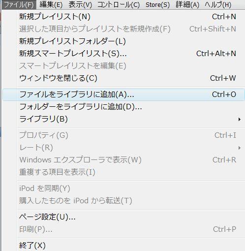 iTunesに動画をアップ.jpg