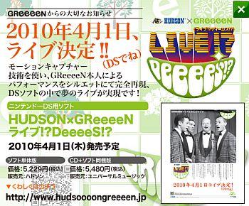 GReeeeN初ライブ.jpg