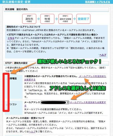 防災速報2
