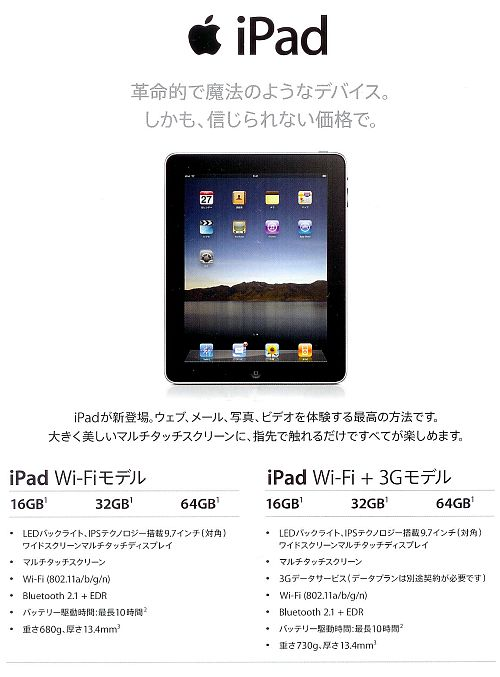 iPadチラシ.jpg