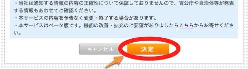 防災速報4