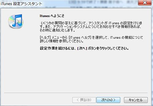 iTunesへようこそ.jpg