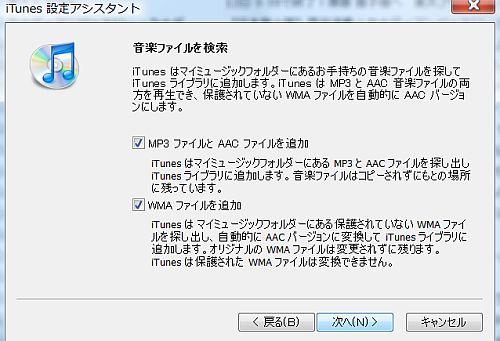 iTunesへようこそ2.jpg
