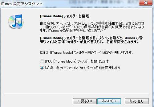 iTunesへようこそ3.jpg