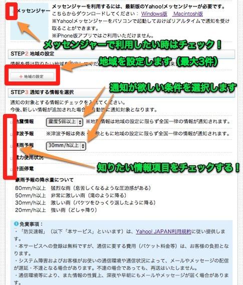 防災速報3