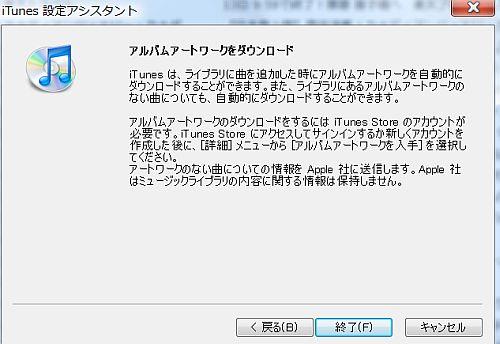 iTunesへようこそ4.jpg