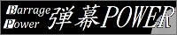 弾幕POWERブログ