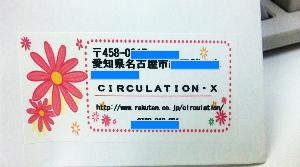 CIRCULATION・X