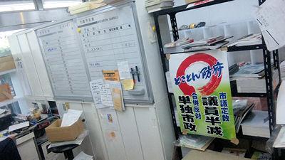 松浦市長の応援ポスター