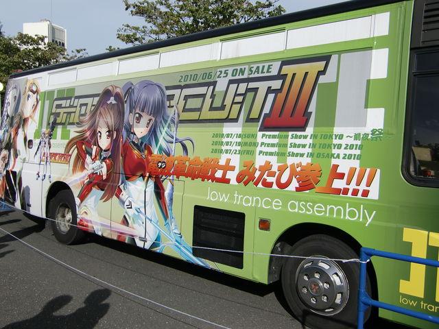 ショートサーキットバス