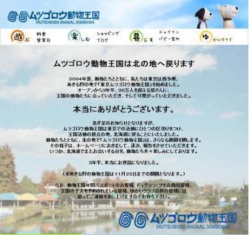東京ムツゴロウ動物王国は11月25日で閉鎖し、北の国へ帰ります。公式ウェブサイトの画像です。